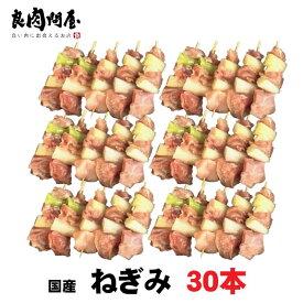焼き鳥 ・ねぎみ 30本・ 国産 冷凍 やきとり 鶏肉 お肉 美味しいもの おいしいもの お取り寄せ まとめ買い 敬老の日