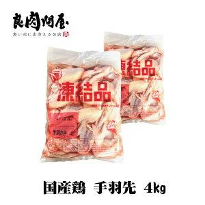 【送料無料】国産 ・手羽先 4kg(2kg×2袋)・ 肉 鶏肉 国産 冷凍 まとめ買い お取り寄せ 業務用