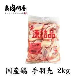 【送料無料】国産 手羽先 2kg 肉 鶏肉 国産 冷凍 まとめ買い お取り寄せ 業務用