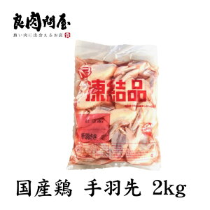 【送料無料】国産・ 手羽先 2kg・ 肉 鶏肉 国産 冷凍 まとめ買い お取り寄せ 業務用