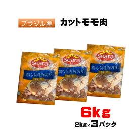 送料無料 業務用 角切り鶏もも肉6kg冷凍(2kg×3パック) 精肉 鶏肉 モモ肉 冷凍 まとめ買い お取り寄せ