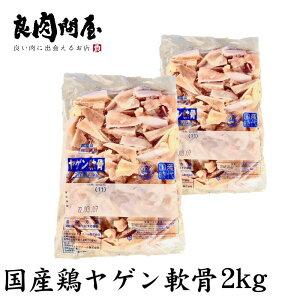 【送料無料】国産 ヤゲン軟骨2kg(1kg×2袋) 肉 鶏肉 国産 冷凍 まとめ買い お取り寄せ 業務用 お中元 敬老の日