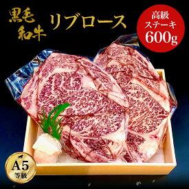 黒毛和牛・リブロース 600g・ A5ランク 高級 ステーキ 牛ステーキ肉 ロース肉 和牛 高級肉 お肉 高級 A5 お取り寄せ 焼肉 お取り寄せグルメ 牛肉 ロース リブロース 美味しいもの おいしいもの お中元 敬老の日