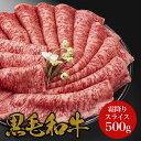 黒毛和牛A4 A5ランク ・霜降り特上スライス 500g・ しゃぶしゃぶ すき焼き 和牛 高級肉 お肉 高級 A5 お取り寄せ 焼肉…