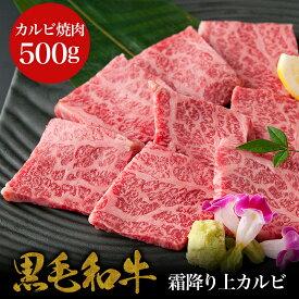 国産 黒毛和牛 霜降り上カルビ焼肉 500g 和牛 高級肉 お肉 高級 A5 お取り寄せ 焼肉 お取り寄せグルメ 牛肉 カルビ 美味しいもの おいしいもの お中元 敬老の日