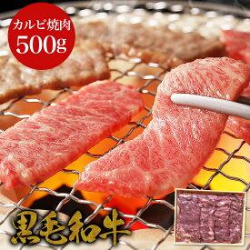 国産 黒毛和牛 カルビ焼肉 500g 和牛 高級肉 お肉 お取り寄せ 焼肉 お取り寄せグルメ 牛肉 カルビ 美味しいもの おいしいもの お中元 敬老の日