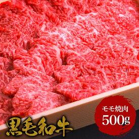 国産 黒毛和牛 モモ焼肉 500g 赤身 和牛 高級肉 お肉 お取り寄せ 焼肉 お取り寄せグルメ 牛肉 もも 美味しいもの おいしいもの お中元 敬老の日