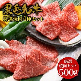 国産 黒毛和牛 ・特選焼肉 4種セット 500g・ 赤身 和牛 高級肉 お肉 お取り寄せ 焼肉セット BBQ お取り寄せグルメ 牛肉 もも 美味しいもの おいしいもの お中元 敬老の日
