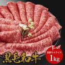 黒毛和牛 A4 A5ランク ・霜降り特上スライス 1kg・しゃぶしゃぶ すき焼き 和牛 高級肉 お肉 高級 お取り寄せ 焼肉 お…