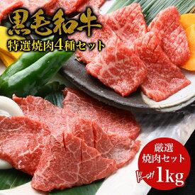 国産 黒毛和牛 ・特選焼肉 4種セット 1kg(500g×2)・ 赤身 和牛 高級肉 お肉 お取り寄せ 焼肉セット BBQ お取り寄せグルメ 牛肉 もも 美味しいもの おいしいもの お中元 敬老の日
