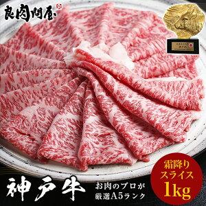 【ギフト風呂敷・のし無料】神戸牛 A4 A5ランク 霜降り特上 スライス 1kg 黒毛和牛 しゃぶしゃぶ すき焼き すきやき すき焼き肉 和牛 高級肉 お肉 高級 A5 お取り寄せ 焼肉 お取り寄せグルメ 牛