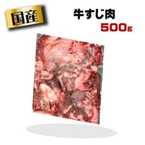 国産・牛すじ 500g・ 牛スジ 牛スジ肉 すじ肉 牛筋 肉 お肉 国産 冷凍 美味しい おいしい お取り寄せ 業務用 カレー シチュー 煮込み おでん