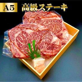 黒毛和牛ロース 600g A5ランク 高級 ステーキ 牛ステーキ肉 和牛 高級肉 お肉 高級 A5 お取り寄せ 焼肉 お取り寄せグルメ 牛肉 ロース リブロース 美味しいもの おいしいもの