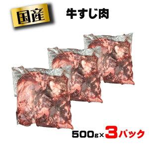 【人気商品】【送料無料】・国産牛すじ1.5kg (500g×3パック)・ 牛スジ 牛スジ肉 すじ肉 牛筋 肉 お肉 国産 冷凍 まとめ買い お取り寄せ 業務用 カレー シチュー 煮込み おでん