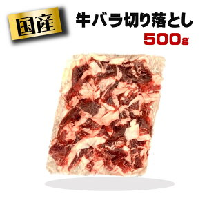 国産・牛バラ切り落とし500g・ 牛肉 牛 バラ肉 切り落とし 肉 お肉 国産 冷凍 美味しいもの おいしいもの お取り寄せ 業務用 節約グルメ