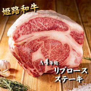 高級 ・姫路和牛 リブロース 600g(300g×2枚)・ 国産 黒毛和牛 A4 ステーキ 牛ステーキ肉 ロース肉 高級肉 国産牛 牛肉 お肉 肉 高級 お家でステーキ お取り寄せグルメ 美味しい ごちそう ギフ