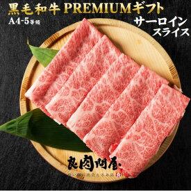 【神戸牛】サーロインスライス 300g ・神戸ビーフ 牛肉 ギフト 贈り物 高級肉 しゃぶしゃぶ すき焼き すきやき お取り寄せグルメ お祝い 内祝 合格祝い 母の日 入学祝い 出産祝い 新築祝い