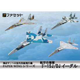ファセット 航空自衛隊主力戦闘機F-15イーグル  ペーパークラフト <1/144が飛ぶ!室内用紙飛行機> ジェット戦闘機 航空基地 ジオラマ風 紙模型
