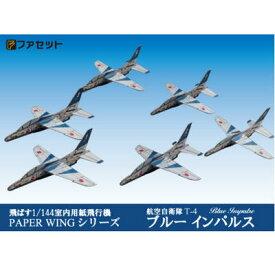ファセット 航空自衛隊 曲技飛行隊ブルーインパルス(Blue Impulse)  ペーパークラフト <1/144が飛ぶ!室内用紙飛行機> ジェット戦闘機 航空基地背景シート付 ジオラマ風 紙模型