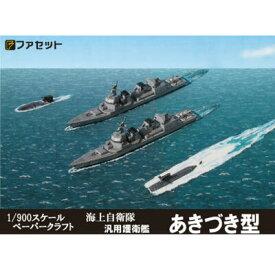 ファセット 海上自衛隊の汎用護衛艦 あきづき型 ペーパークラフト 哨戒ヘリコプターSH-60K付き。潜水艦おやしお型も特別収録。ジオラマ風 紙模型