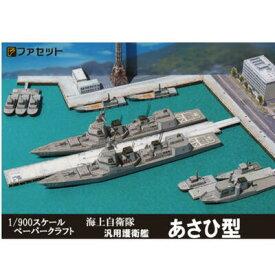ファセット 海上自衛隊 汎用護衛艦あさひ型 ペーパークラフト 1/900サイズ 各種支援艦船や港をジオラマ化した「埠頭セット」も特別収録。紙模型
