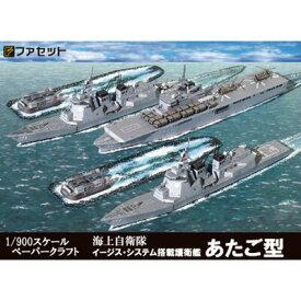 ファセット 海上自衛隊 イージス艦 護衛艦あたご型 ペーパークラフト 1/900サイズ 輸送艦「おおすみ型」を付属。ジオラマ風 紙模型