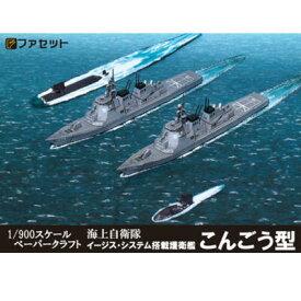 ファセット 海上自衛隊 イージス艦 護衛艦こんごう型 ペーパークラフト 1/900サイズ 潜水艦そうりゅう型を付属。ジオラマ風 紙模型