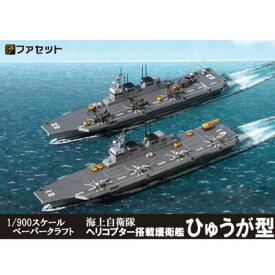 ファセット 海上自衛隊 ヘリコプター搭載護衛艦ひゅうが型 ペーパークラフト 1/900サイズ 陸上自衛隊仕様のMV−22オスプレイを付属。ジオラマ風 紙模型