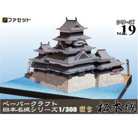 日本名城シリーズ1/300 国宝 松本城ペーパークラフト 現存天守  お城 ジオラマ風 紙模型 城郭模型