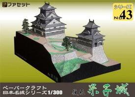 日本名城シリーズ1/300 復元 米子城ペーパークラフト  お城 ジオラマ風 紙模型