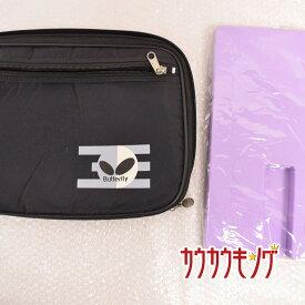 【中古】バタフライ/Butterfly 卓球 ラケットケース