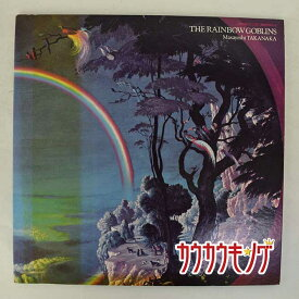 【中古】【LP】高中正義 THE RAINBOW GOBLINS 36MK9101-2