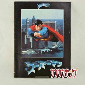 【中古】スーパーマン パンフレット マーロン・ブランド