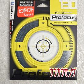 【中古】/【未使用】トアルソン(TOALSON) ポリグランデ プロフォーカス130 ネイビー テニスガット