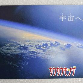【中古】宇宙 (そら) へ パンフレット BBC/NASA 映画/ドキュメンタリー