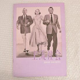 【中古】上流社会 1956年 グレース・ケリー/フランク・シナトラ/ビング・クロスビー /シミあり