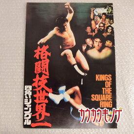 【中古】アントニオ猪木 格闘技世界一四角いジャングル パンフレット /映画半券チケット付き