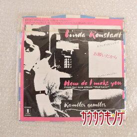 【中古】リンダ・ロンシュタット/LINDA RONSTADT/お願いだから/HOW DO I MAKE YOU
