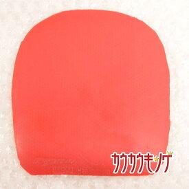 【中古】YASAKA/ヤサカ PRYDE 40 /プライド40 赤 MAX 卓球ラバー