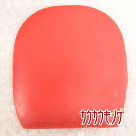 【中古】パリオ/PALIO 蔵龍/ヒデンドラゴン 赤 卓球ラバー