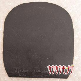 【中古】バタフライ/Butterfly Flextra /フレクストラ 黒 薄 卓球ラバー