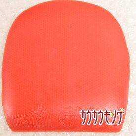 【中古】モファ/Mopha BOMB 赤 MAX 卓球ラバー