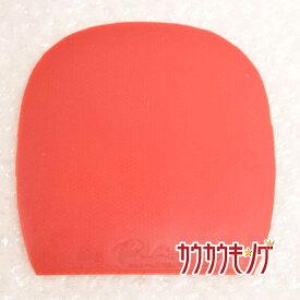【中古】パリオ/PALIO 蔵龍/ヒデンドラゴン 赤 2.2mm 卓球ラバー