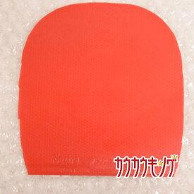 【中古】バタフライ/Butterfly Flextra /フレクストラ 赤 卓球ラバー