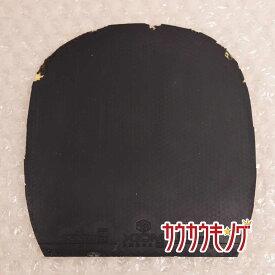 【中古】エクシオン/XIOM オメガ/OMEGA 黒 2.0 卓球ラバー