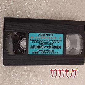 【中古】大日本プロレス 99.6.20 札幌 B・J エキサイトシリーズ プロレス VHS