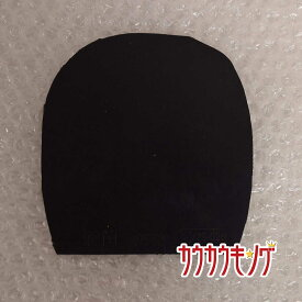 【中古】エクシオン/XIOM SIGMA PRO シグマ プロ 黒 特厚 卓球ラバー