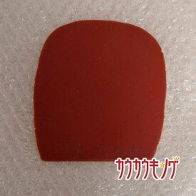 【中古】バタフライ/Butterfly タキファイア SP 赤 薄 卓球ラバー
