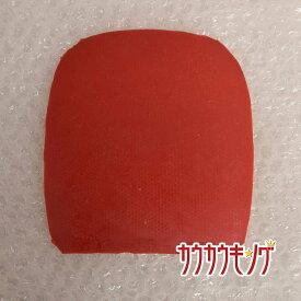 【中古】紅双喜/DHS 天極 3 赤 卓球ラバー