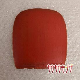 【中古】バタフライ/Butterfly スレイバー 赤 アツ 卓球ラバー